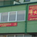 Утре во Делчево отворена средба со претседателот на ВМРО ДПМНЕ, Христијан Мицковски