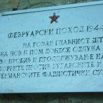 Во тек пријавувањето за планинарскиот марш по повод 75 години од Февруарскиот поход