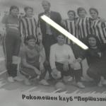 """Од спортската историја на Делчево - Ракометен клуб """"Партизан""""!"""