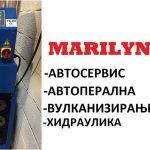 Автомеханичарска работилница - MARILYN