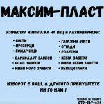МАКСИМ-ПЛАСТ ДЕЛЧЕВО