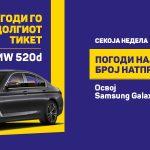 """""""Погоди го најдолгиот тикет"""" и освој BMW 520d!"""
