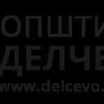 Општина Делчево со одговор на реакцијата на Левица Делчево