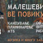 """Во тек подготовките за фестивалот """"Повикот на Малешевијата"""""""