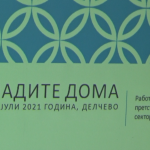 Работилница со бизнис секторот од Делчево како дел од проектот ,,Младите дома